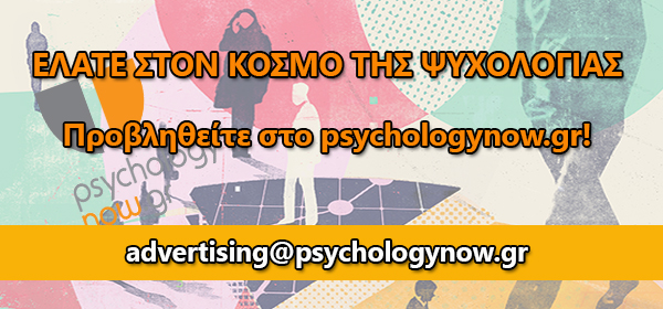 Psychology Now Advertise