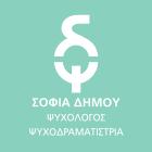 Σοφία Δήμου - Ιδιωτικό Γραφείο Ψυχολόγου