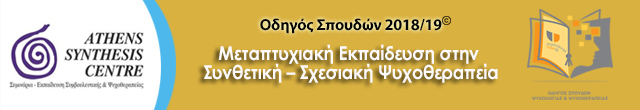 banner του Athens Synthesis Centre του Οδηγού Σπουδών