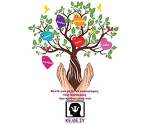 Κέντρο Θεραπευτικής Συμβουλευτικής Παιδιών και Ενηλίκων (ΚΕ.ΘΕ.ΣΥ)