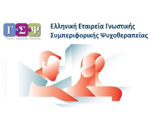Ελληνική Εταιρεία Γνωστικής Συμπεριφορικής Ψυχοθεραπείας