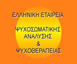 Ελληνική Εταιρεία Ψυχοσωματικής Ανάλυσης Και Ψυχοθεραπείας (HAPPA)