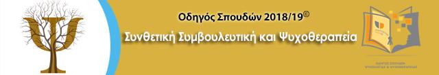 EPSYTHE Συνθετική συμβουλευτική
