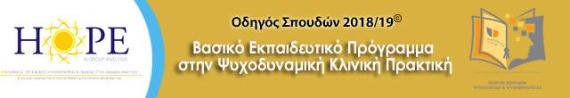 ΗΟPE ΒΑΣΙΚΟ ΕΚΠΑΙΔΕΥΤΙΚΟ ΠΡΟΓΡΑΜΜΑ