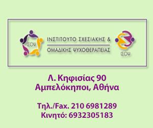 Ινστιτούτο Σχεσιακής & Ομαδικής Ψυχοθεραπείας - ΙΣΟΨ