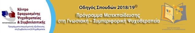 Κέντρο Εφαρμοσμένης Γνωσιακή Συμπεριφοριστική