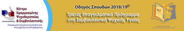 Κέντρο Εφαρμοσμένης συμβουλευτική επαγγελματικό