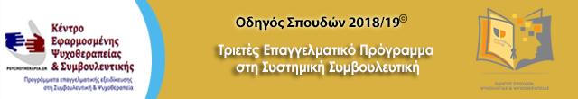 Κέντρο Εφαρμοσμένης Συστημική Συμβουλευτική