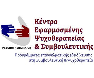 Κέντρο Εφαρμοσμένης Ψυχοθεραπείας & Συμβουλευτικής (Κ.Ε.ΨΥ.ΣΥ.)