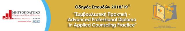 Μητροπολιτικό Δια Βίου Συμβουλευτική