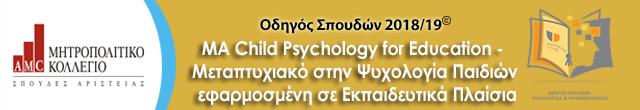 Μητροπολιτικό ma child psychology