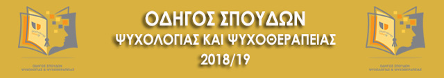 λογότυπο του οδηγού σπουδών ψυχολογίας και ψυχοθεραπείας 18/19