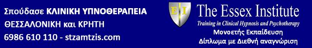 Επαγγελματική Εκπαίδευση στην Κλινική Υπνοθεραπεία με Ψυχοθεραπεία (Θεσσαλονίκη)