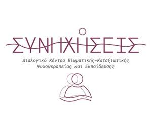 Διαλογικό Κέντρο Βιωματικής-Καταξιωτικής Ψυχοθεραπείας και Εκπαίδευσης