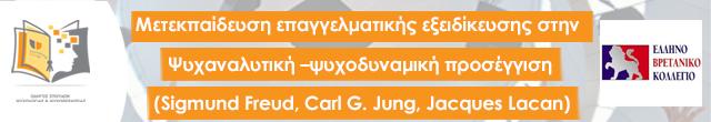 19/20 Ελληνοβρετανικό Κολλέγιο Μετεκπαίδευση επαγγελματικής εξειδίκευσης στην Ψυχαναλυτική –ψυχοδυναμική προσέγγιση (Sigmund Freud, Carl G. Jung, Jacques Lacan)