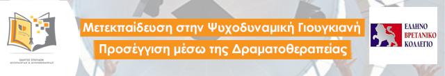 19/20 Ελληνοβρετανικό Κολλέγιο Μετεκπαίδευση στην Ψυχοδυναμική Γιουγκιανή Προσέγγιση μέσω της Δραματοθεραπείας