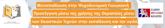 19/20 Ελληνοβρετανικό Κολλέγιο Μετεκπαίδευση στην Ψυχοδυναμική Γιουγκιανή Προσέγγιση μέσω της χρήσης της Θεραπείας μέσω των Εικαστικών Τεχνών στην εκπαίδευση και την υγεία