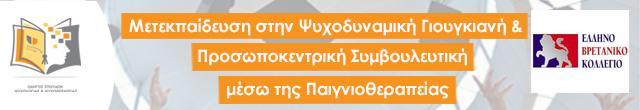 19/20 Ελληνοβρετανικό Κολλέγιο Μετεκπαίδευση στην Ψυχοδυναμική Γιουγκιανή & Προσωποκεντρική Συμβουλευτική μέσω της Παιγνιοθεραπείας