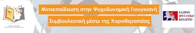 19/20 Ελληνοβρετανικό Κολλέγιο Μετεκπαίδευση στην Ψυχοδυναμική Γιουγκιανή Συμβουλευτική μέσω της Χοροθεραπείας