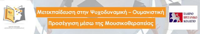 19/20 Ελληνοβρετανικό Κολλέγιο Μετεκπαίδευση στην Ψυχοδυναμική – Ουμανιστική Προσέγγιση μέσω της Μουσικοθεραπείας