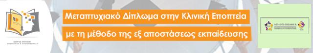 19/20 Ινστιτούτο Σχεσιακής ΙΣΟΨ - Δίπλωμα στην Κλινική Εποπτεία με τη μέθοδο της εξ αποστάσεως
