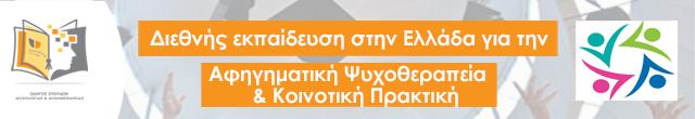 19/20 Διεθνής εκπαίδευση στην Ελλάδα για την Αφηγηματική Ψυχοθεραπεία & Κοινοτική Πρακτική
