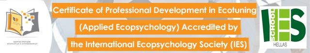 19/20 Ελληνική Εταιρία Οικοψυχολογίας - Certificate of Professional Development in Ecotuning (Applied Ecopsychology) Accredited by the International Ecopsychology Society (IES)