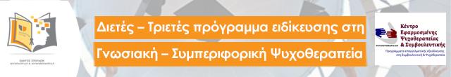 19/20 Κέντρο Εφαρμοσμένης Διετές – Τριετές πρόγραμμα ειδίκευσης στη Γνωσιακή – Συμπεριφορική Ψυχοθεραπεία