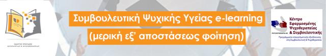 19/20 Κέντρο Εφαρμοσμένης (Κ.Ε.ΨΥ.ΣΥ.) Συμβουλευτική Ψυχικής Υγείας e-learning (μερική εξ' αποστάσεως φοίτηση)