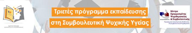 19/20 Κέντρο Εφαρμοσμένης (Κ.Ε.ΨΥ.ΣΥ.) Τριετές πρόγραμμα εκπαίδευσης στη Συμβουλευτική Ψυχικής Υγείας