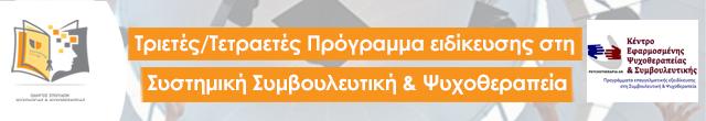 19/20 Κέντρο Εφαρμοσμένης (Κ.Ε.ΨΥ.ΣΥ.) Τριετές/Τετραετές Πρόγραμμα ειδίκευσης στη Συστημική Συμβουλευτική & Ψυχοθεραπεία