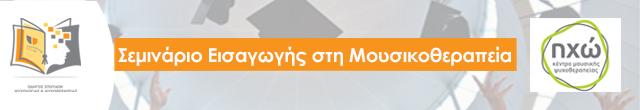 19/20 Kέντρο Mουσικής Ψυχοθεραπείας «ηχώ» - Σεμινάριο Εισαγωγής στη Μουσικοθεραπεία