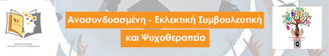 19/20 Κέντρο Θεραπευτικής Συμβουλευτικής (ΚΕ.ΘΕ.ΣΥ) - Ανασυνδυασμένη - Εκλεκτική Συμβουλευτική και Ψυχοθεραπεία