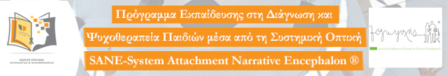 19/20 Λόγω Ψυχής Πρόγραμμα Εκπαίδευσης στη Διάγνωση και Ψυχοθεραπεία Παιδιών μέσα από τη Συστημική Οπτική SANE-System Attachment Narrative Encephalon ®