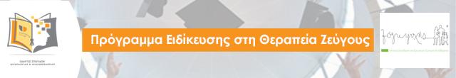 19/20 Λόγω Ψυχής Πρόγραμμα Ειδίκευσης στη Θεραπεία Ζεύγους