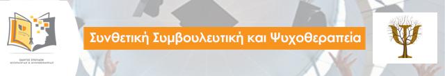19/20 Πειραϊκό Ινστιτούτο Συνθετική Συμβουλευτική και Ψυχοθεραπεία