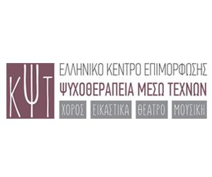 Ελληνικό Κέντρο Επιμόρφωσης - Ψυχοθεραπεία μέσω Τεχνών