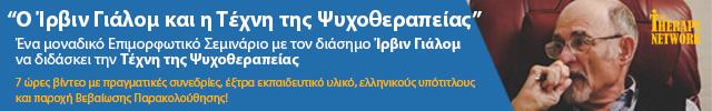 Yalom Top