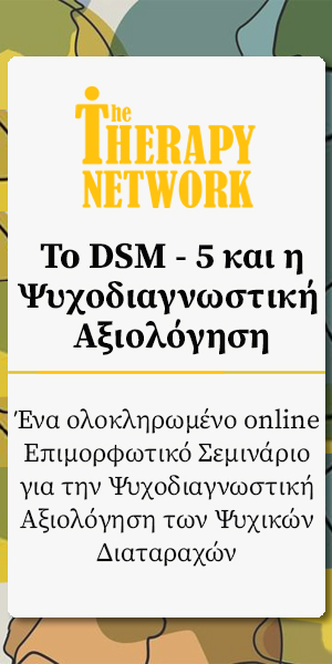 ACADEMY: Το DSM-5 και η Ψυχοδιαγνωστική Αξιολόγηση