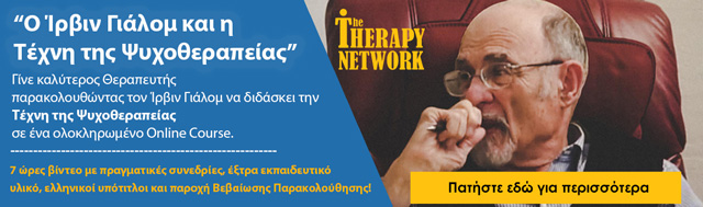 ACADEMY: Ο Ίρβιν Γιάλομ και η Τέχνη της Ψυχοθεραπείας