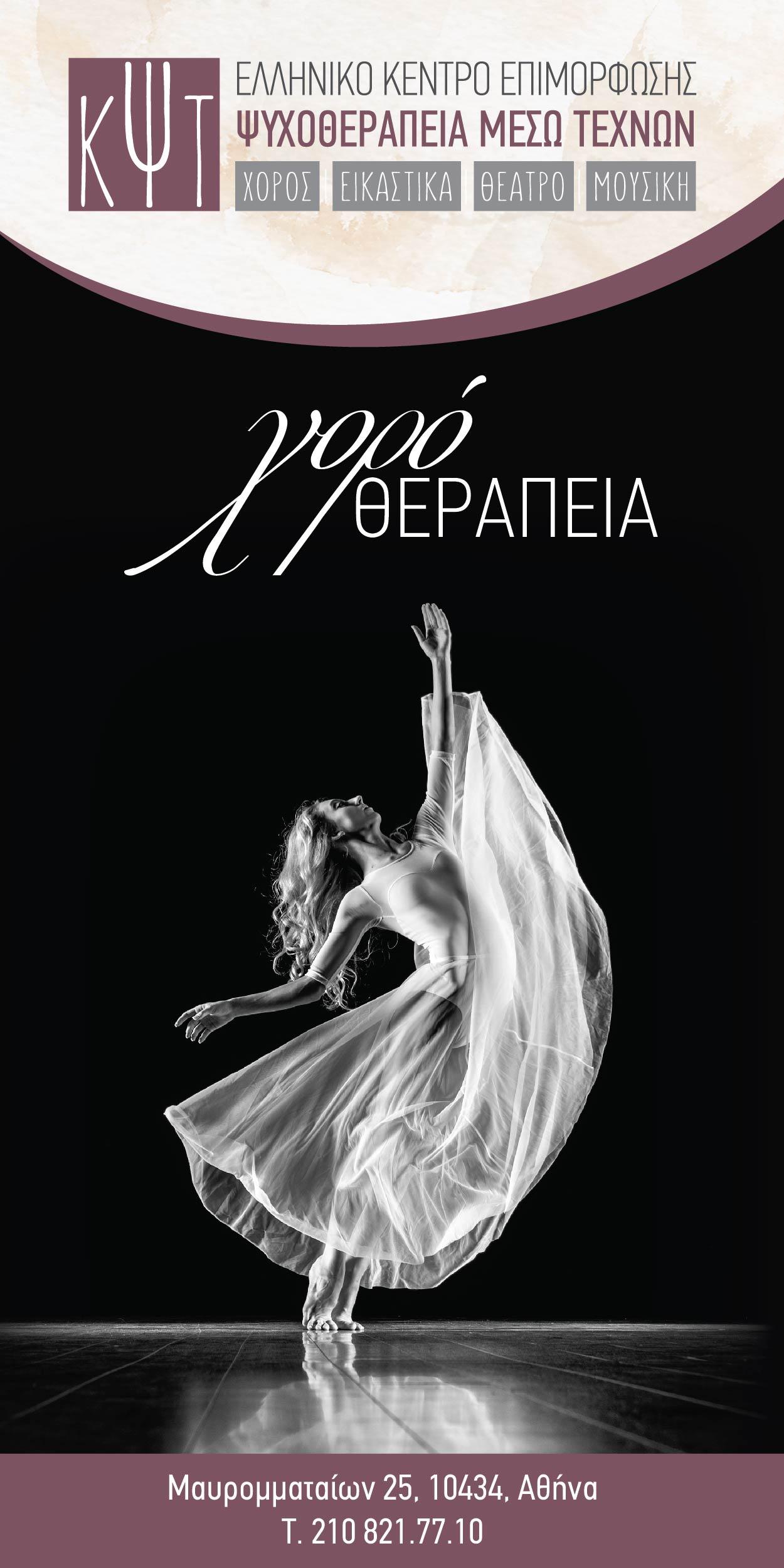 Ελληνικό Κέντρο Επιμόρφωσης - Ψυχοθεραπεία μέσω Τεχνών - Χοροθεραπεία