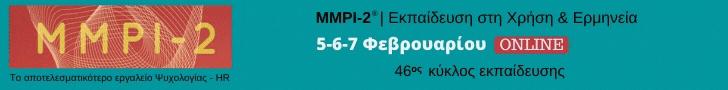 Εκπαίδευση στην Χρήση και Ερμηνεία του MMPI®-2
