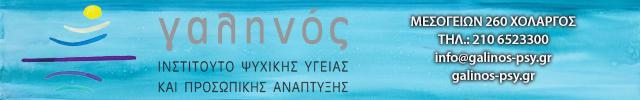 Γαληνός banner inside