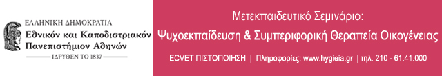 Ετήσιο Μετεκπαιδευτικό Σεμινάριο «Ψυχοεκπαίδευση και Συμπεριφορική Θεραπεία Οικογένειας»