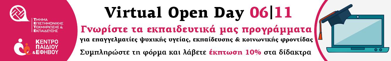 Κέντρο Παιδιού & Εφήβου - Γνωρίστε τα σεμινάρια του ΤΕΤΕ στο  Virtual Οpen Day