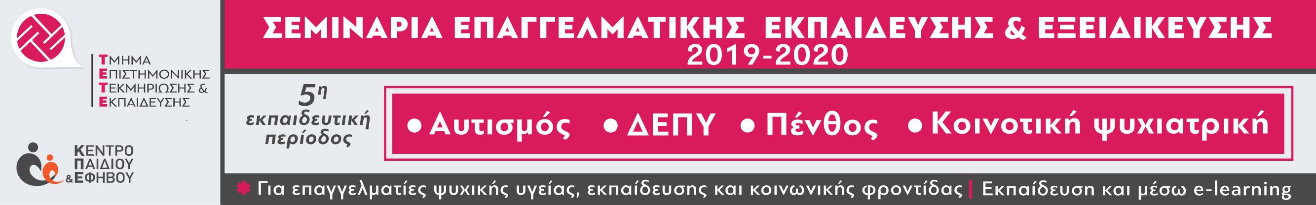 Κέντρο Παιδιού & Εφήβου - Σεμινάρια Επαγγελματικής Εκπαίδευσης & Εξειδίκευσης 2019 - 2020