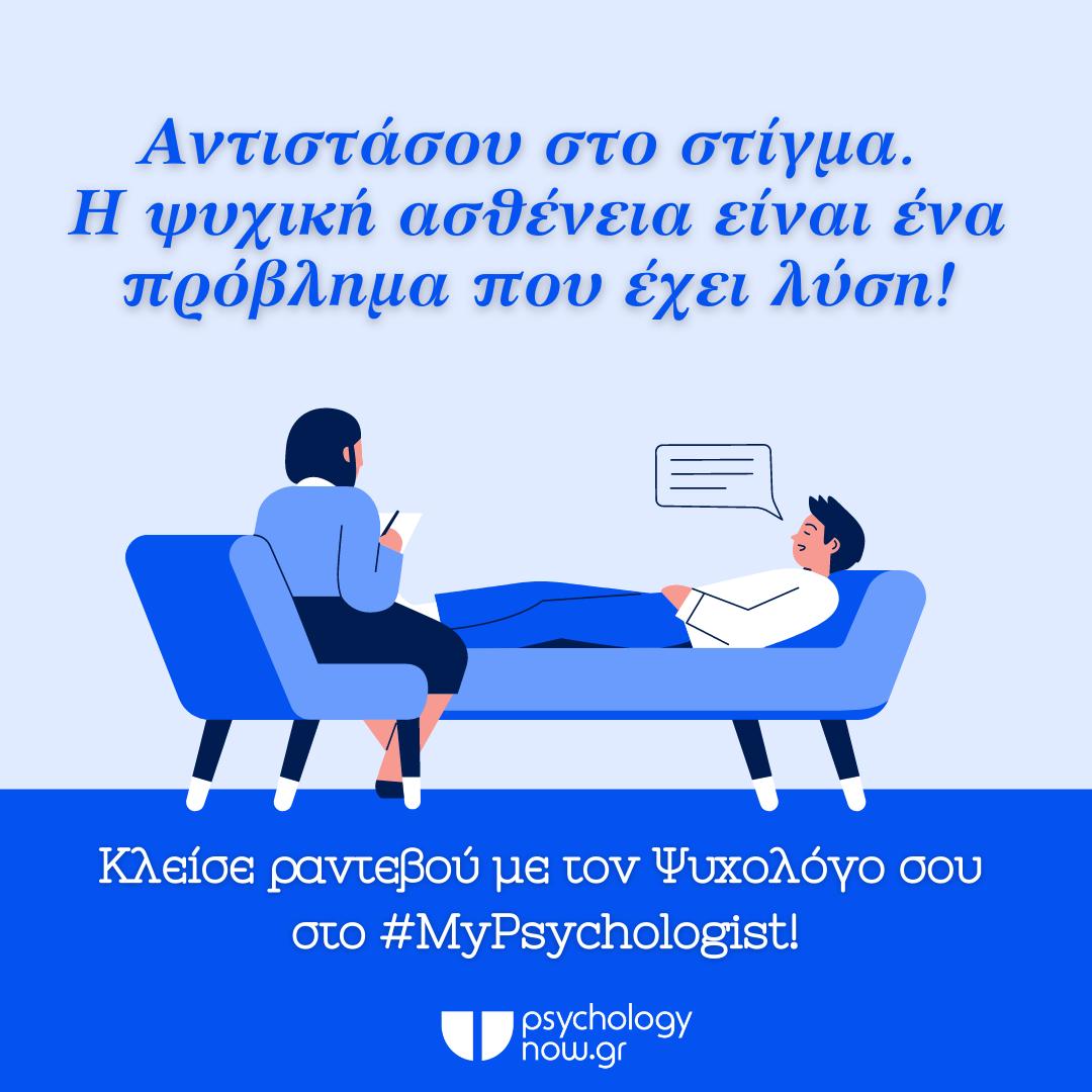 #MyPsychologist - Επαγγελματικός Οδηγός Ειδικών Ψυχικής Υγείας - Αναζήτηση Ειδικού Ψυχικής Υγείας