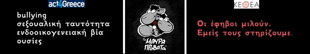 banner για τα Μαύρα Πρόβατα