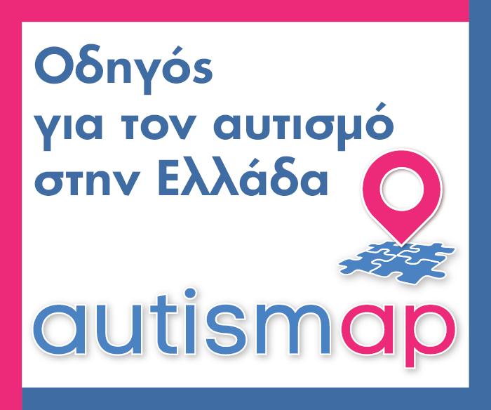 Οδηγός για τον Αυτισμό στην Ελλάδα - autismap