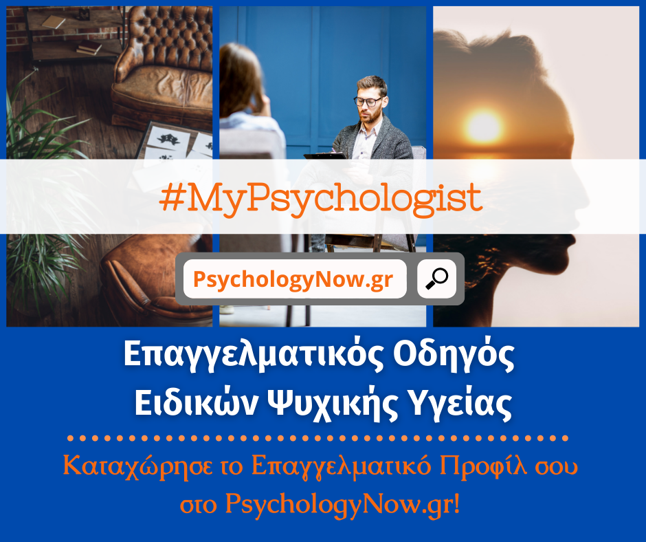 #MyPsychologist - Επαγγελματικός Οδηγός Ειδικών Ψυχικής Υγείας - Καταχωρήστε το Επαγγελματικό Προφίλ σας